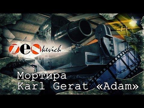 "СУПЕР ПУШКА / Мортира Karl Gerat ""Adam"""