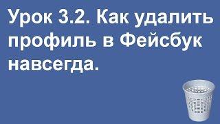 Как удалить профиль в Фейсбук навсегда (инструкция 2014) - Видеоурок 3.2.