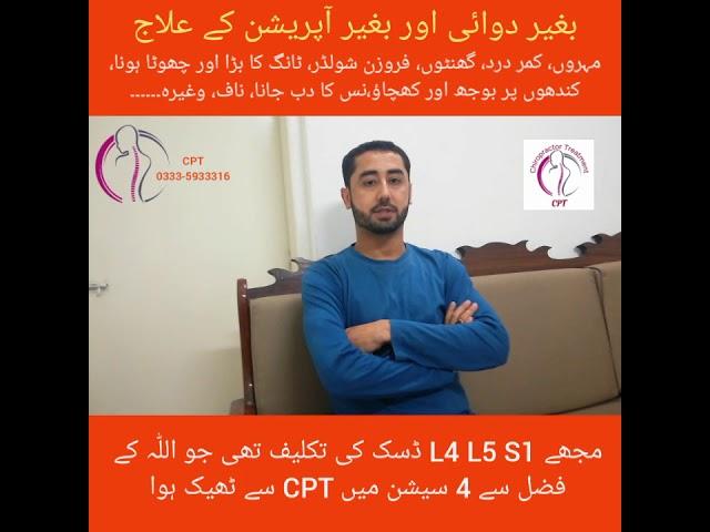 CHIROPRACTIC adjustment review Aamir Shahazad Best Chiropractor in Pakistan
