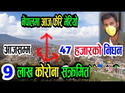 नेपालमा फेरि थपियो कोरोना संक्रमित... हेर्नुहोस विश्वभरी अवस्था यस्तो छ Bhagya Neupane New Update