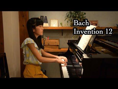 バッハ インベンション第12番 Bach Invention12【ピアノ】