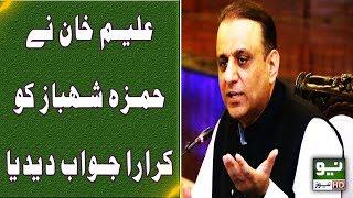 Aleem Khan replies Hamza Shahbaz for calling him land mafia | Neo News