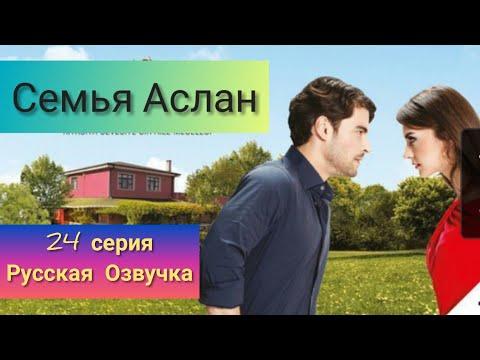 Семья Аслан 24 серия Русская Озвучка