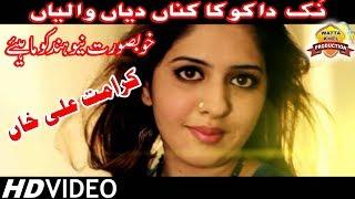 Video Nak Da Koka Kanan Diyan Walian ►Karamat Ali Khan ►Latest Punjabi And Saraiki Song 2017 download MP3, 3GP, MP4, WEBM, AVI, FLV April 2018