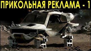 ПРИКОЛЬНАЯ РЕКЛАМА-сборник-1