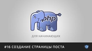 уроки PHP для начинающих  #16 Создание страницы поста