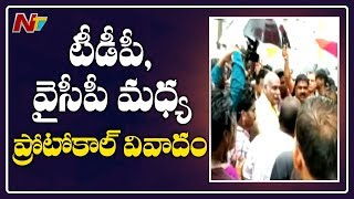 Clashes Erupt between YCP and TDP Activists in Presence of Avanthi Srinivas | Vizag | NTV