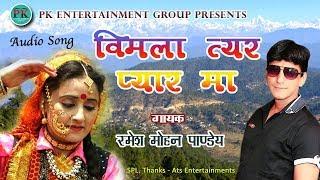 Latest Kumauni Song, Bimla Tyar Payar ma II विमला त्यार प्यार मा