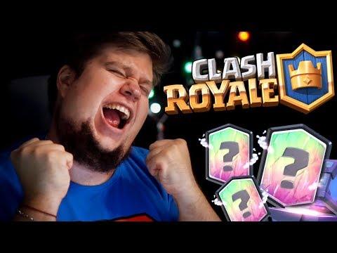 видео: МОЯ ПЕРВАЯ ЛЕГЕНДАРКА!!! ОТКРЫВАЕМ СУНДУКИ НА 150$ - Clash Royale