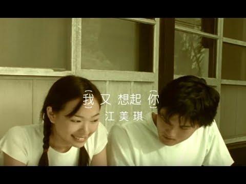 江美琪 Maggie Chiang -  我又想起你  (官方完整版MV)