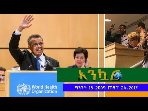 Ethiopia - Ankuar : አንኳር - Ethiopian Daily News Digest (Tedros Adhanom Special) | May 24, 2017