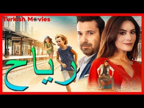 رياح - فيلم تركي - ترجمات عربية HD motarjam