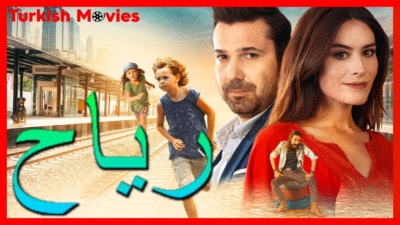رياح - فيلم تركي - ترجمات عربية HD