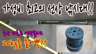 선상 낚시대 추천 / 씨호크 어택 솔리드