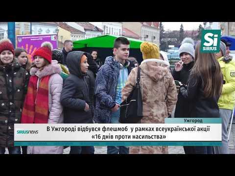 В Ужгороді відбувся флеш-моб у рамках всеукраїнської акції «16 днів проти насильства»