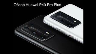 Обзор Huawei P40 Pro Plus