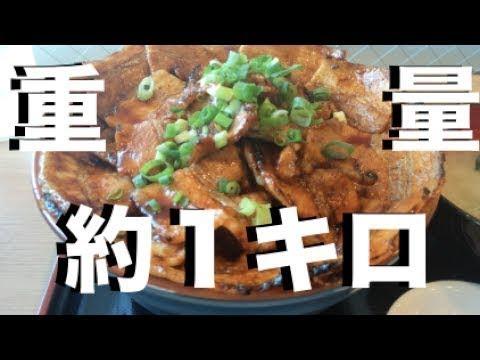 大食い重量約1キロ大満足の豚丼五反田・豚丼専門店・黄金豚再アップ