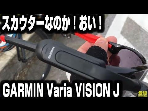 自転車グッズ358GARMIN Varia Vision J & 1000J & リアビューセットはスカウター型で全方向バリア発動