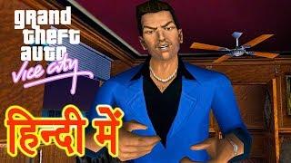 GTA Vice City - Mission Back Alley Brawl & Jury Fury