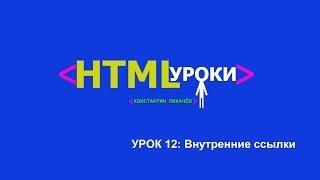 ссылки внутри страницы html