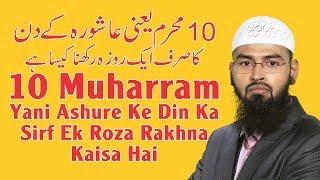 10 Muharram Yani Ashure Ke Din Ka Sirf Ek Roza Rakhna Kaisa Hai By Adv. Faiz Syed