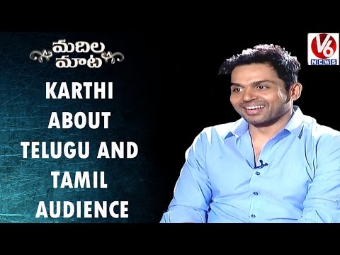 Karthi About Telugu and Tamil Audience  |...