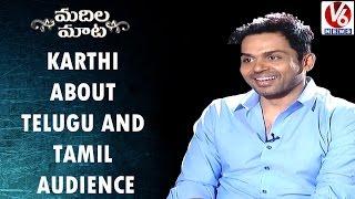 Karthi About Telugu and Tamil Audience    Kaashmora   Madila Maata   V6 News