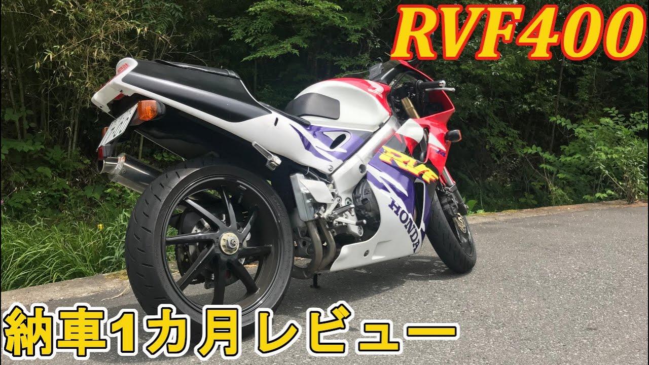 【RVF400】納車1カ月、約1000キロ走行レビュー・インプレ!【バイク】【モトブログ】【V4レプリカ】