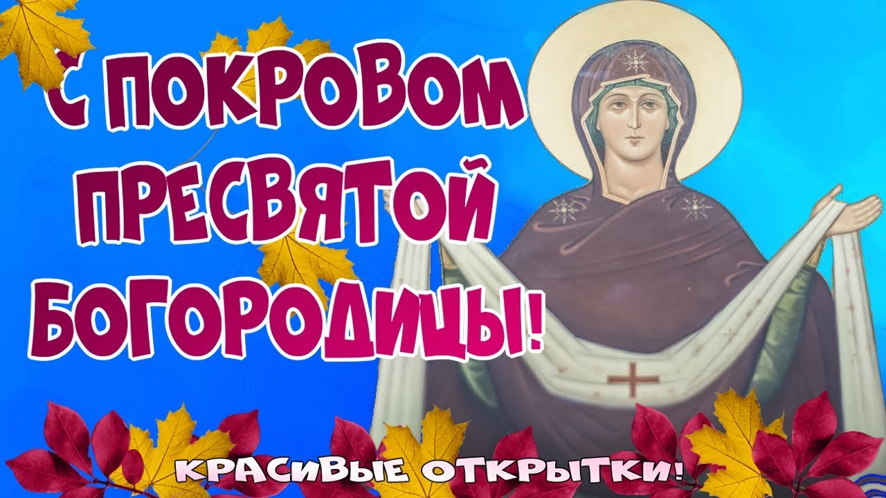 С Покровом Пресвятой богородицы! Очень красивые живые открытки с пожеланиями