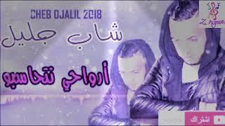 cheb djalil new live 2019 - li bini wbinak 🎵🎶 شاب جليــــل - ارواحـــي نتحاسبــو 🎶 rai jdid 2019