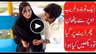 Pathan Girl Date