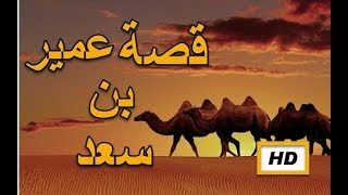 هل تعلم | قصة عمير بن سعد | قصة لم تسمعها من قبل - قصص الصحابة