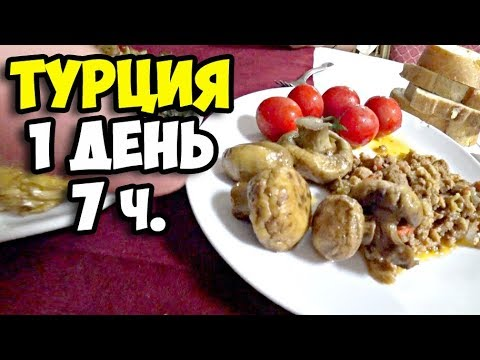 Турция || 1 день 7 часть || Чем кормят в отелях Турции на ужин || Обзор второго бассейна в Отеле