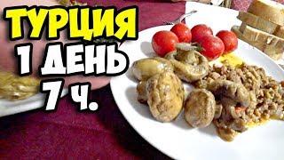 Турция    1 день 7 часть    Чем кормят в отелях Турции на ужин    Обзор второго бассейна в Отеле