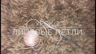 Урок 2. Лицевая петля, 2 вида. Уроки вязания спицами для начинающих с нуля от Счастливой Улитки