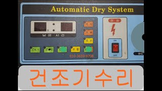 Automatic Dry System ULN2003 빨…