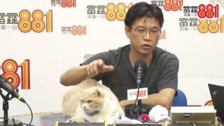 忌廉哥、高生喵喵論香港保護動物@晴朗20130726 Thumbnail