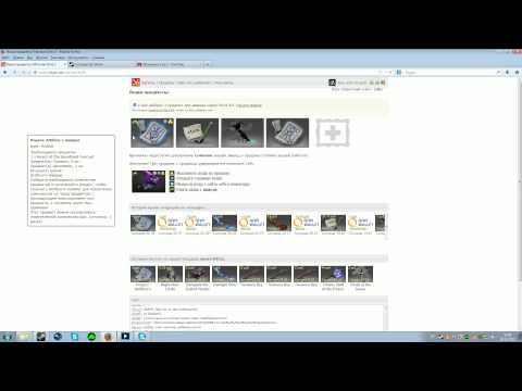 видео: Покупка вещей в market.dota2.net