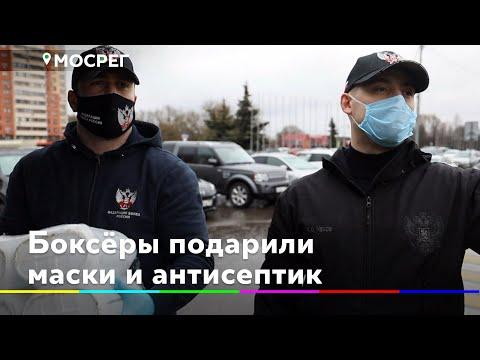 Федерация бокса России передала волонтёрам Чехова маски и антисептик