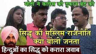 Navjot Sidhu एकजुट होकर वोट दें मुस्लिम, सुलट जाएगा मोदी ! हिन्दुओं का करारा जवाब