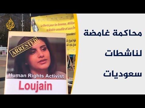 الناشطات المعتقلات أمام المحكمة.. هل ستخف الضغوط على السعودية؟  - 23:53-2019 / 3 / 13