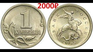 Реальная цена монеты 1 копейка 2003 года. СП, М. Разбор разновидностей и их стоимость. cмотреть видео онлайн бесплатно в высоком качестве - HDVIDEO