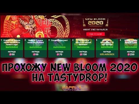 "Как пройти ""NEW BLOOM 2020"" на TastyDrop? #1"