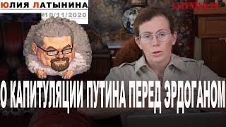 """Ежи Сармат смотрит """"Капитуляция Путина перед Эрдоганом"""" (Юлия Латынина)"""