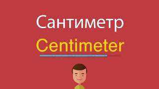 Сантиметр по-английски