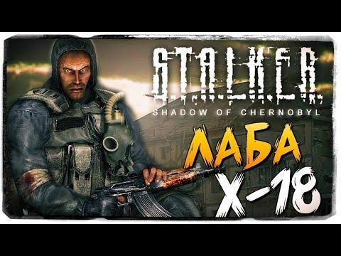ЛАБОРАТОРИЯ X-18 ● S.T.A.L.K.E.R.: Тень Чернобыля #5
