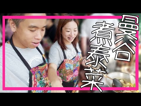 [旅行@曼谷] 學煮泰菜! Silom Thai Cooking School