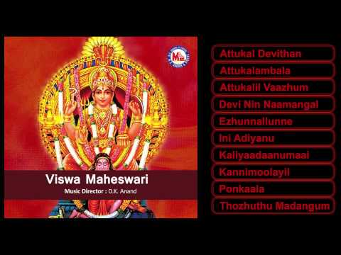 വിശ്വമഹേശ്വരി | VISWA MAHESWARI | Hindu Devotional Songs Malayam | Attukal Devi Audio Jukebox