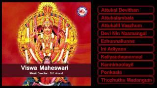 വിശ്വമഹേശ്വരി | VISWA MAHESWARI | Hindu Devotional Songs Malayam | Attukal Devi Audio Jukebox