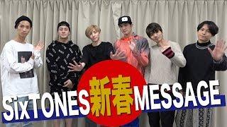 SixTONES【新春コメント】2019年の目標を大発表!!